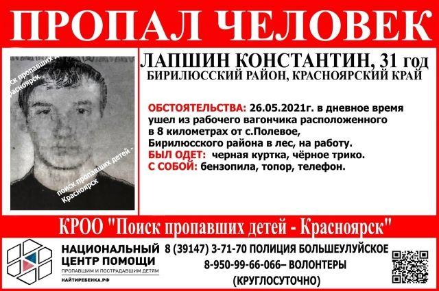 В Бирилюсском районе пропал мужчина.