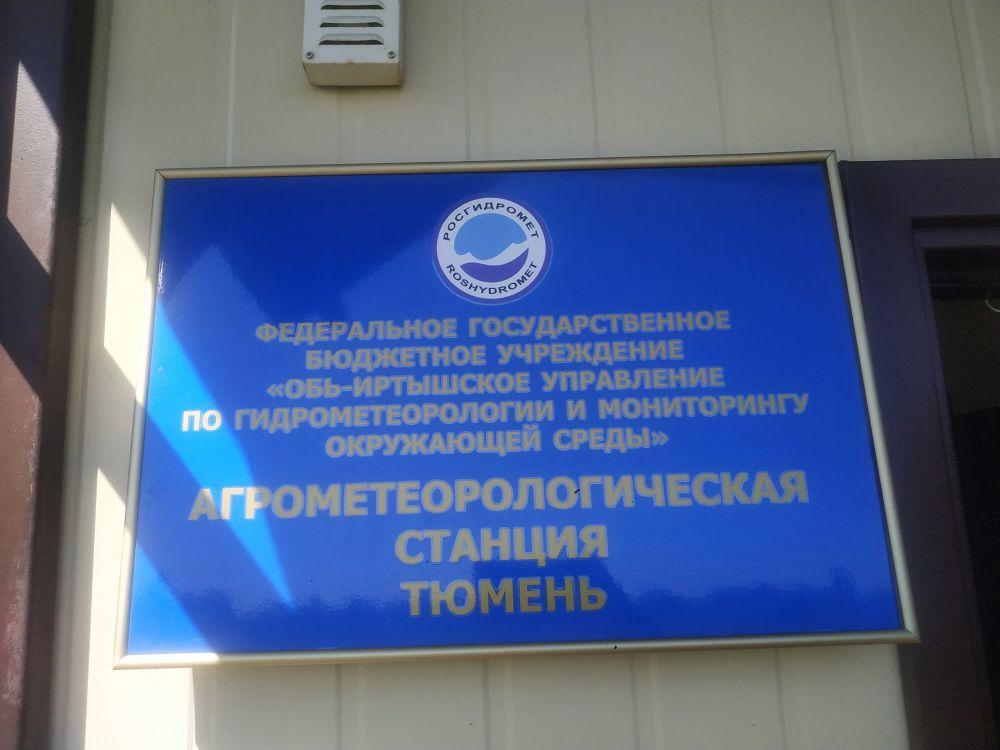 Агрометеорологическая станция, Тюмень - 2021.