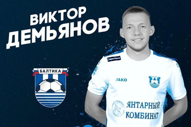 Двое футболистов покинули состав калининградской «Балтики»