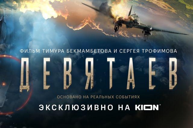 В онлайн-кинотеатре KION состоится эксклюзивная цифровая премьера фильма Тимура Бекмамбетова «Девятаев».