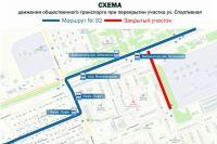 Изменения связаны с ремонтом теплосетей на ул. Спортивная.