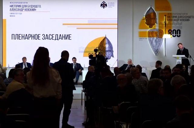 Международный форум «История для будущего. Александр Невский».