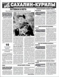 АиФ Сахалин-Курилы № 23