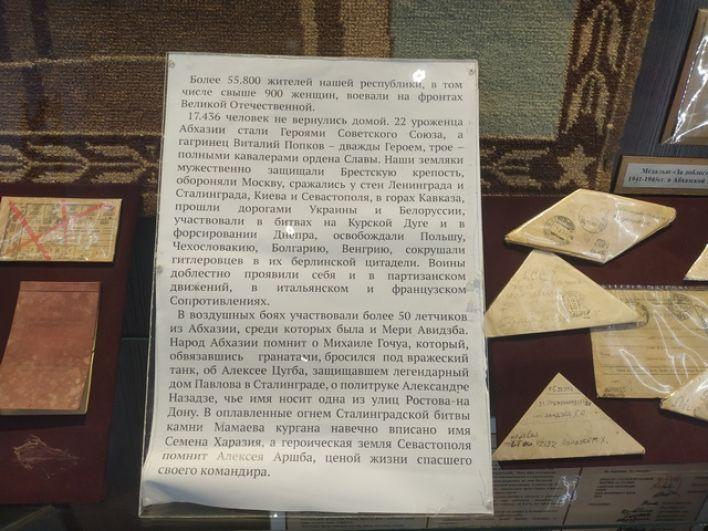 В Абхазии гордятся своими героями Великой Отечественной войны.