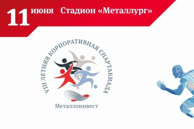 11 и 12 июня для жителей и гостей Новотроицка пройдет грандиозный спортивный праздник.