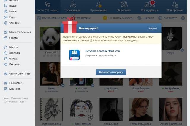 Роскачество протестировало «гостевые» приложения для популярной соцсети.
