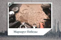 Интерактивная карта проведёт гостей сайта по местам, связанным с Великой Отечественной войной.