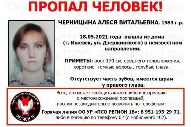 Пропавшую женщину со шрамом разыскивают в Ижевске