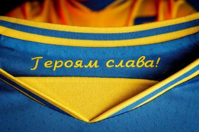 УЕФА обязал сборную Украины убрать с новой формы слоган «Героям слава»