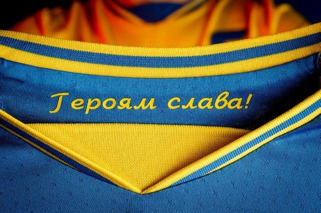 Героям не слава. УЕФА заставил сборную Украины убрать надпись с футболки