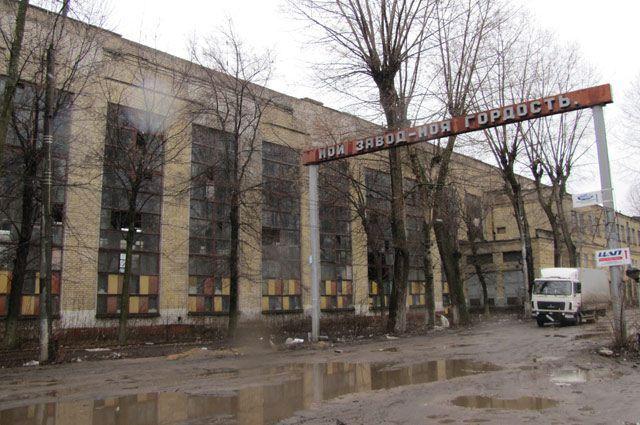 Территория завода имени Коминтерна фактически брошена.