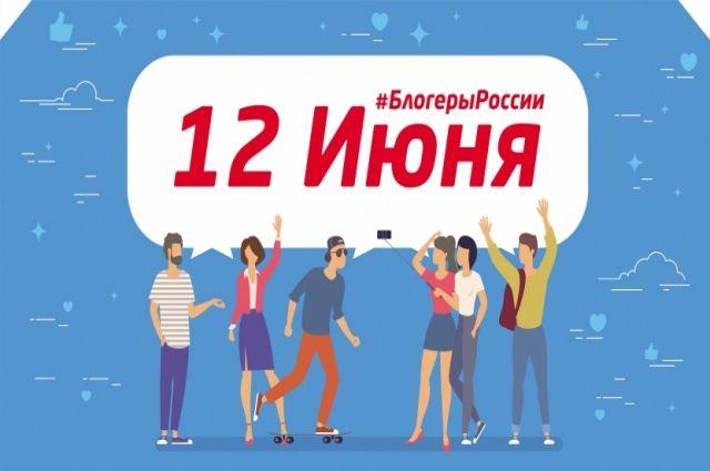 Фестиваль блогеров 12 июня проходит в 6 городах России.