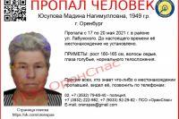 Полицейские и волонтеры продолжают поиски пропавшей оренбурженки.