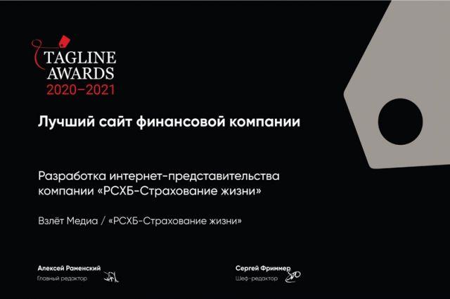 ООО «РСХБ-Страхование жизни» (www.rshbins-life.ru) получило серебряную награду премии Tagline Awards 2020-2021 в номинации «Лучший сайт финансовой компании».