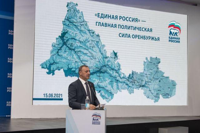 В Оренбурге прошел региональный партийный форум.