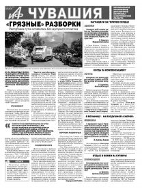 АиФ Чувашия № 24
