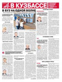 АиФ в Кузбассе №24