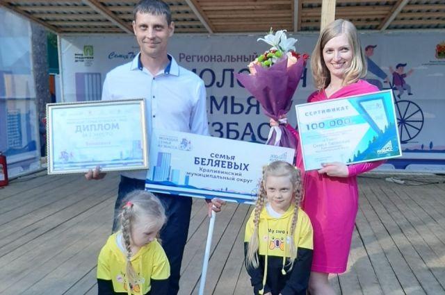 Сейчас семья готовится к всероссийскому конкурсу.