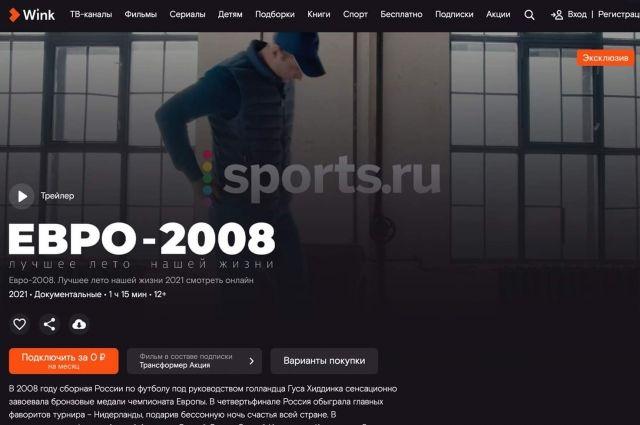 Студия United от Sports.ru выпустила документальный фильм «Евро-2008. Лучшее лето нашей жизни».