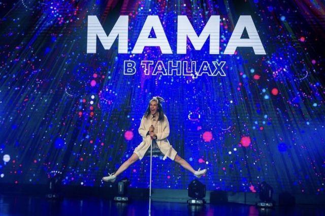 Завершились съёмки ТВ-проектов «Иди за мной» и «Мама в танцах»