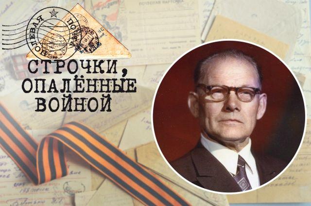 Иван Александрович Хозяинов.
