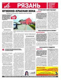 АиФ — Рязань