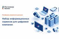 «Ростелеком» запускает новый ИТ-продукт для бизнеса.