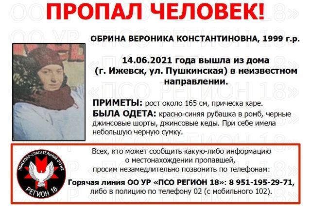 В Ижевске ищут молодую девушку, пропавшую неделю назад