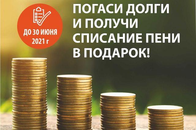 Оренбургский филиал «ЭнергосбыТ Плюс» напоминает: подходит к завершению акция «К лету пени тают».