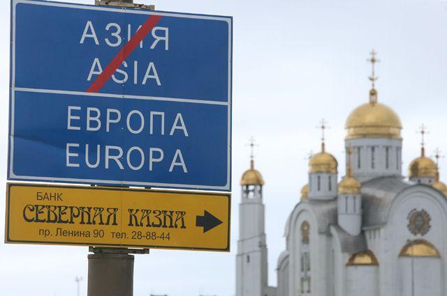 Знак на границе двух частей света в Магнитогорске.