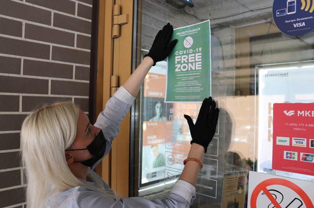 Жизнь в условиях пандемии. Как в Москве справляются с коронавирусом