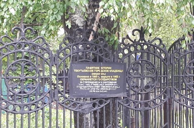 Текутьевское кладбище.