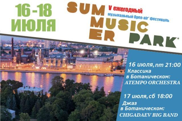 Организаторы фестиваля Антон Гаккель и Дмитрий Ганенко составили исключительную программу концертов, где каждый зритель найдет для себя музыку по вкусу.