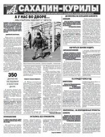 АиФ Сахалин-Курилы № 26