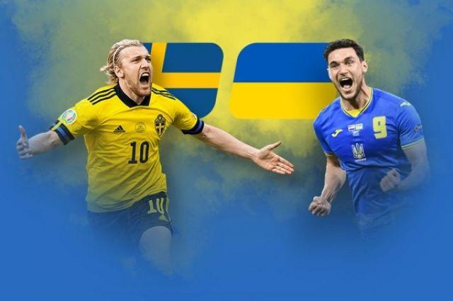 Евро-2020: сборная Украины одержала победу над Швецией.