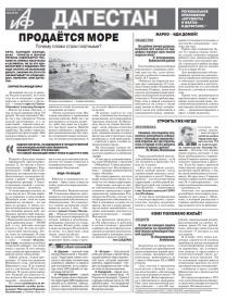 АиФ Дагестан Продаётся море