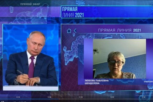 вопрос президенту задала Любовь Шенделева.