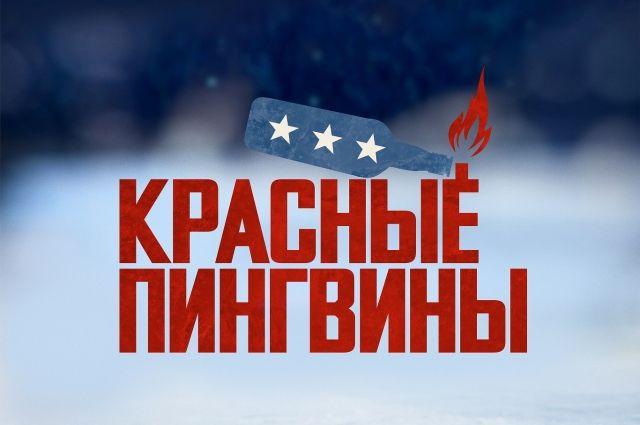 Это невероятная, но правдивая история, в которой американская мечта разбилась о русский лед.