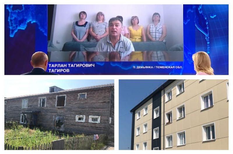 Стало известно, из какого жилья переехал мужчина, обратившийся к Путину.