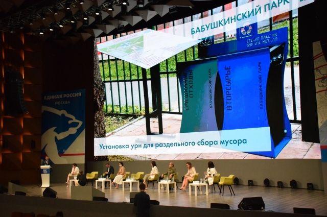 Разворотнева провела в Москве форум, посвященный экологии большого города