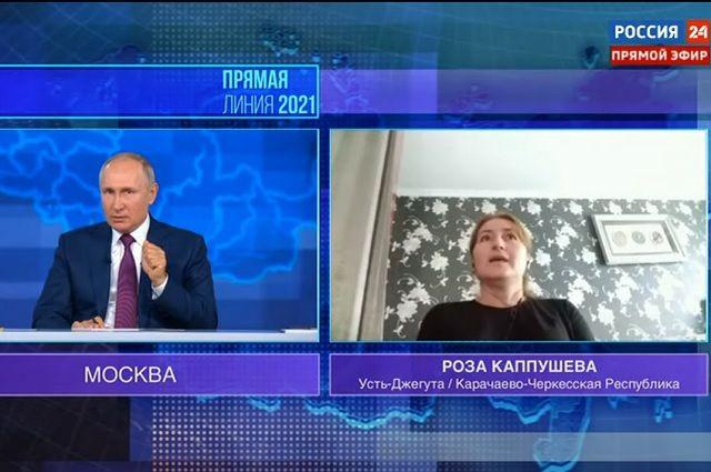 Жительнице Усть-Джегуты удалось задать вопрос о стоимости газификации лично Владимиру Владимировичу.
