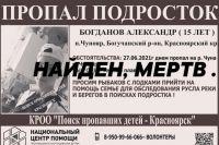Александру Богданову было 15 лет.