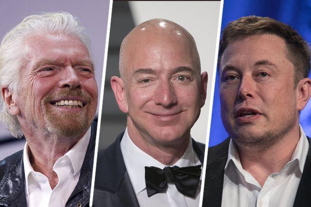 Ричард Брэнсон, Джефф Безос и Илон Маск.