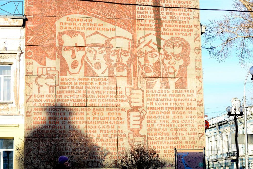 """Наверняка самое известное мозаичное панно Иркутска с полным текстом """"Интернационала"""" украшает фасад дома на Карла Маркса, 31"""