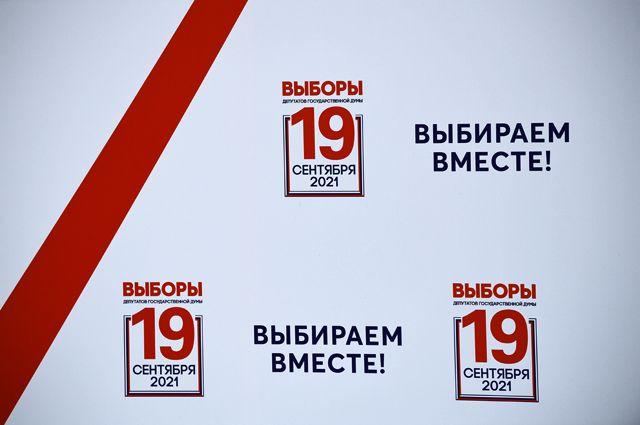 Информационный плакат в Центральной избирательной комиссии РФ в Москве.
