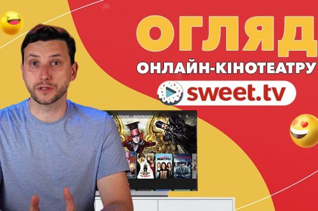 Что такое интернет-телевидение? Обзор на сервис SWEET.TV