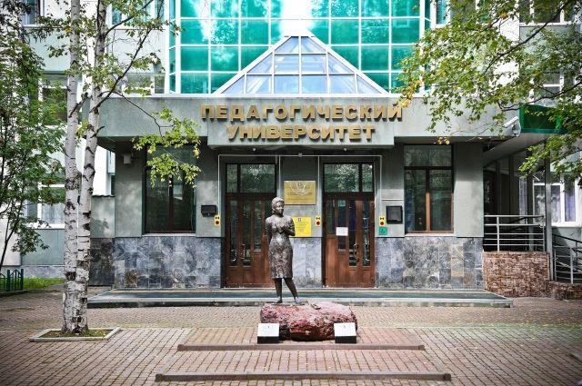 Сургутский государственный педагогический университет