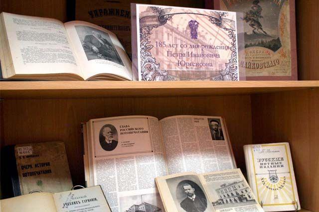 Выставку к 185-летию со дня рождения Петра Юргенсона можно увидеть в библиотеке им. Горького.