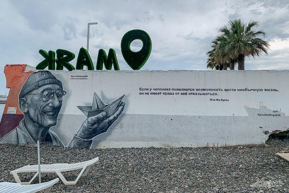 «Если у человека появляется возможность вести необычную жизнь, он не имеет права от неё отказываться», гласит Жак-Ив Кусто с граффити на пляже «Маяк».