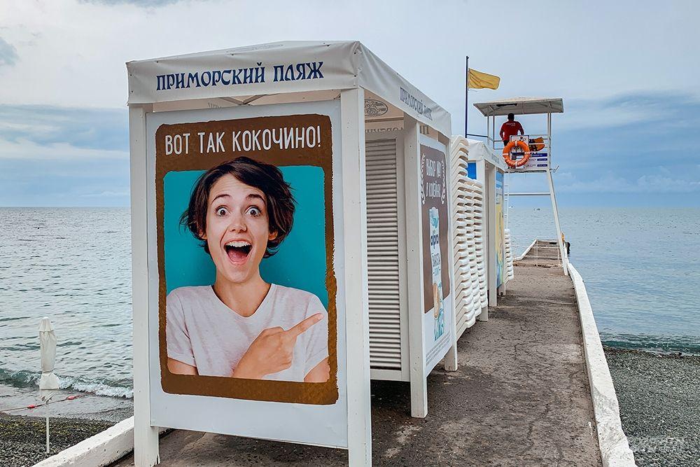 Пляж «Приморский» длиной 700 метров расположен рядом с Зимним театром. Пляж преимущественно покрыт галькой. На территории имеются раздевалки, душевые, туалеты, медпункт.